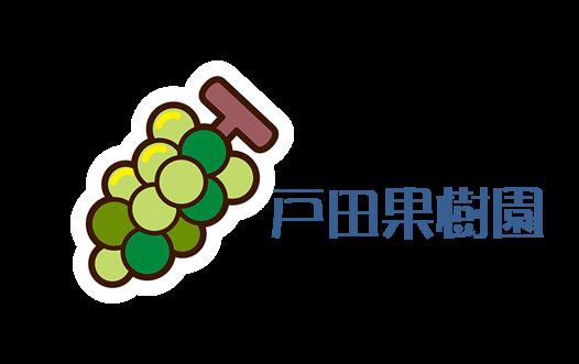 戸田果樹園の公式ホームページ
